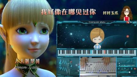 我好像在哪见过你-薛之谦-EOP键盘钢琴谱简谱下载