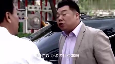 男子开豪车见准岳父, 他被撞讹了老头的钱, 不想