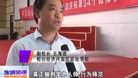 淄博桓台经济开发区实验学校 庆祝教师节 学校花样多