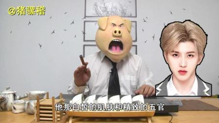 第六期  看完蔡徐坤的童年照, 我笑了