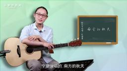 拾光吉他谱民谣集《南方的秋天》吉他教学