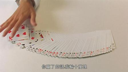 千王之王果然霸气十足, 不服就赌桌上较量一下