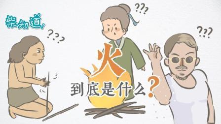 火到底是什么