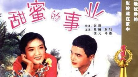 《甜蜜的事业》插曲《我们的明天比蜜甜》: 李秀明、凌元等主演