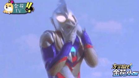 超搞笑的奥特曼四川话配音视频, 有洁癖的迪迦奥特曼居然遇到这种怪兽!