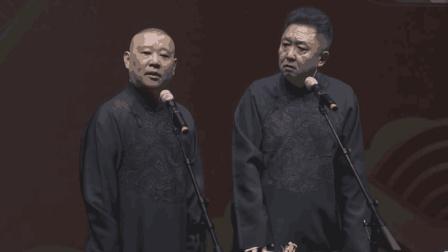郭德纲新相声《北漂时刻》爆笑回忆第一次进京