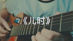 吉他弹唱《儿时》一首好听的民谣歌曲!