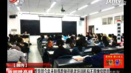 教育部2018年未取得教师资格证者培训机构不得继续聘用