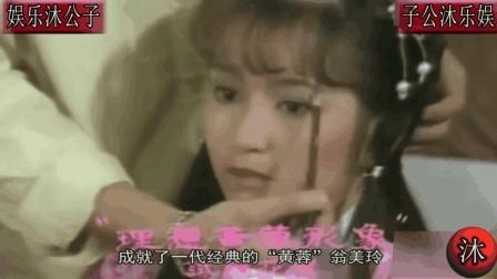 曾与翁美玲竞选黄蓉, 翁美玲凭黄蓉一炮而红, 而落选的她则默默无闻