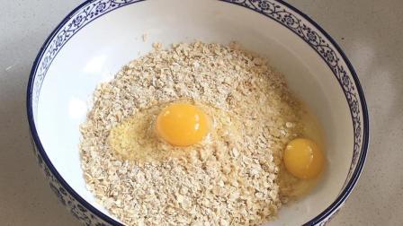 1碗燕麦, 2个鸡蛋, 不加水不加面粉, 在家做秘制小饼干, 蓬松酥脆
