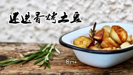 搭配西餐的经典主食, 在家才能吃到不计成本, 用橄榄油做的迷迭香烤土豆