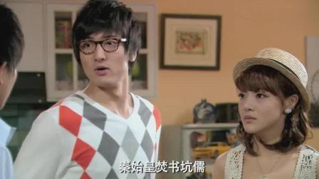 爱情公寓关谷居然和悠悠比拼中国历史那当然是