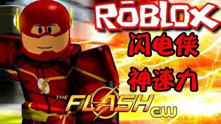 Roblox丨速度模拟器 想要拥有闪电侠的速度吗? 那就来挑战吧