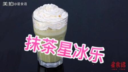 星冰乐别再去星巴克买了, 我自己做的牛奶抹茶星冰乐