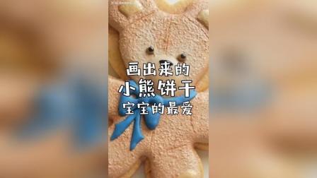 【饼干教程】快来学习小熊饼干的制作过程