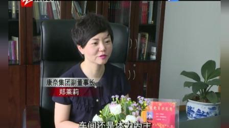 浙港青年说: 康奈集团郑莱莉——一路优等生的浙商二代女杰