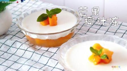 碗装的芒果椰汁冻做法