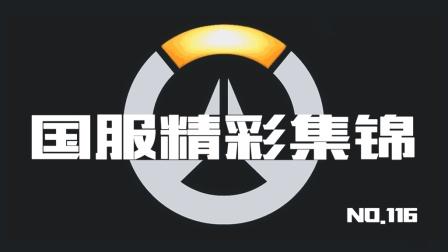 守望先锋国服精彩集锦116: 超时空冲锋