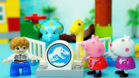 拼装乐高恐龙动物园 佩奇和苏西来参观恐龙