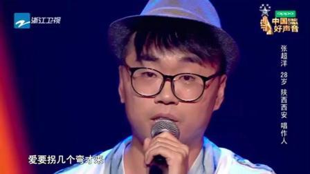 中国好声音 张超洋陕西方言版的《遇见》, 庾澄