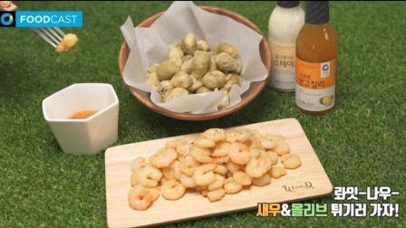 看足球的时候吃的巧克力零食爆米花虾&橄榄油