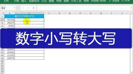 Excel小写数字转大写