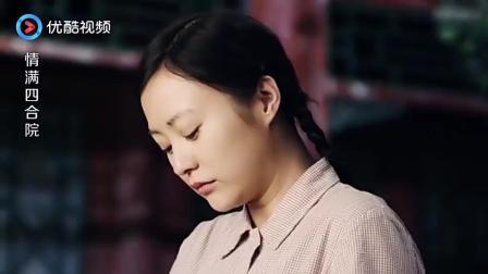 傻柱要和娄晓娥结婚, 一听秦淮茹这一关过去了, 娄晓娥就放心了