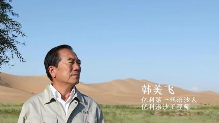 发现库布其: 亿利绿色的中国梦