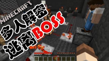 【酷改】Minecraft•我的世界 多人解密 逃离BOSS
