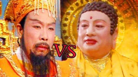 中国神话人物谁的权利最大, 玉皇大帝还是如来佛祖? 在这里!