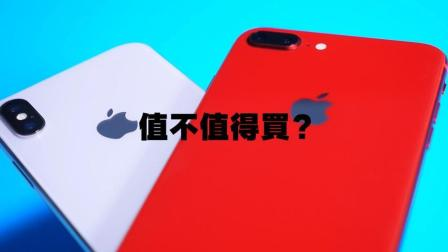XS和XR发布之后, iPhone 8和X还值得买吗?