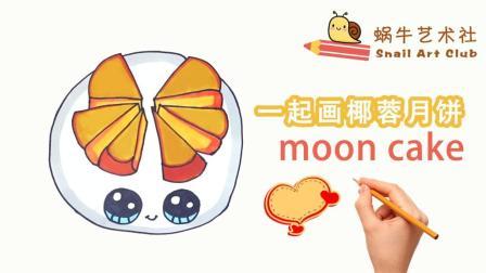 一起画椰蓉月饼庆祝中秋节