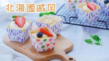 北海道蓝莓爆浆戚风蛋糕! 可能是你吃过最柔软的蛋糕!