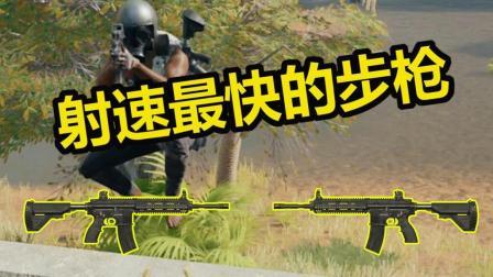 绝地求生: 最大威力的步枪! 当我团灭对面的时候, 队友都以为我是大神!