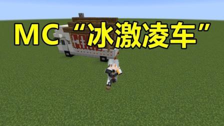 """我的世界 Minecraft 小信老师教大家如何建造""""冰激凌车"""""""