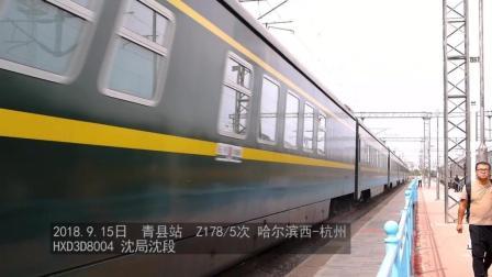Z178/5次 哈尔滨西-杭州通过青县站