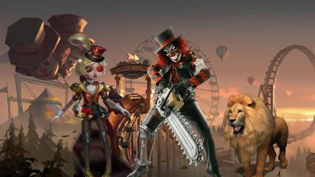 第五人格: 小丑在月亮河做了什么, 狮子为何不会死, 超神大侦探