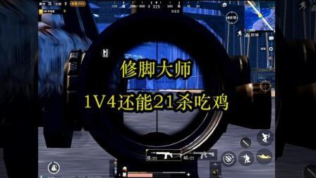 刺激战场1V4: 修脚大师, 21杀吃鸡