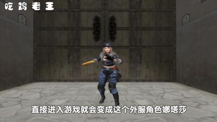 穿越火线: 外服性感角色也可以用了, 直接在仓库中领, 赶紧去看看