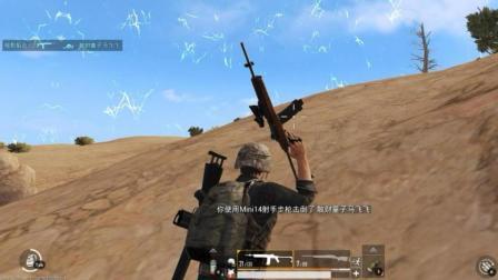决赛圈1V8怎么办?幸好我有mini14狙击步枪!