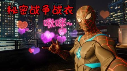 【Z小驴】漫威蜘蛛侠~第10期秘密战争战衣! 来个自拍!