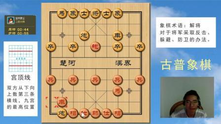 中国象棋实战: 顺炮弃马局, 车马炮决战光明顶