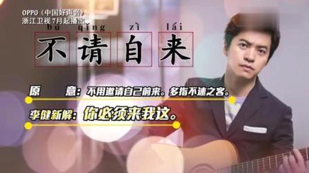 中国好声音 李健成语新解, 果然段子手就是不一