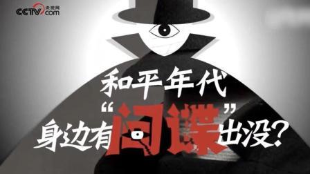 和平年代, 竟有间谍出没, 专项行动: 破获百余起台湾间谍案件