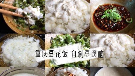 自制豆腐脑儿 重庆街边豆花饭