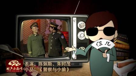 陈佩斯 朱时茂 小品《警察