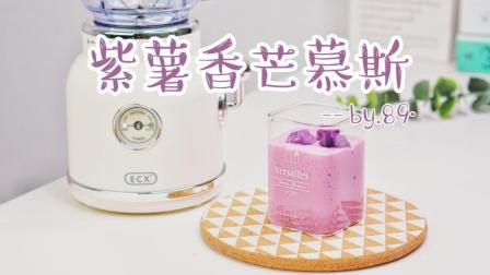 【八食九点】低热量甜品之紫薯香芒慕斯