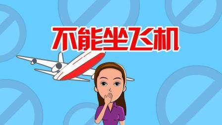 尚号网《爆笑赵小霞》之《不能坐飞机》