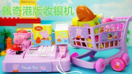 佩奇港版收银机玩具 佩奇当超市收银员