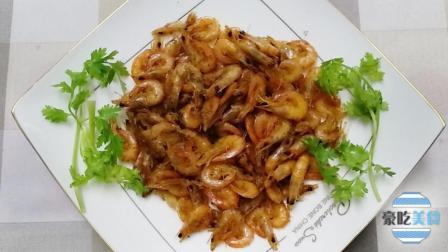 椒盐虾仔的简单做法, 香辣酥脆, 越吃越有味